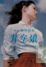 cover-aozora-musume-13357.jpg