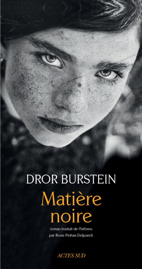 matière-noire-dror-burstein.jpg