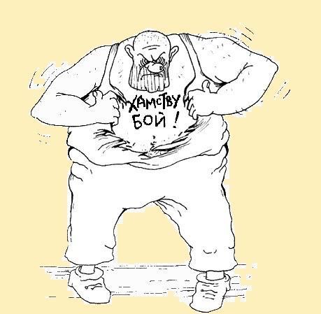 Non à la muflerie! Caricature.jpg