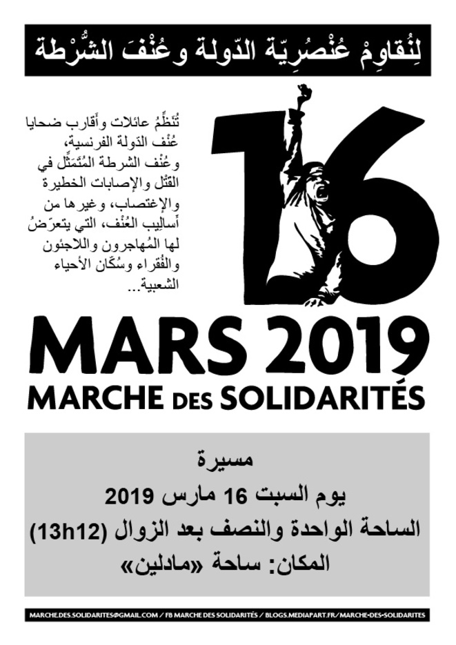 16-mars-arabe-2.jpg