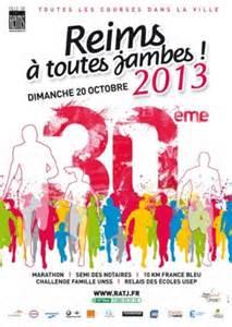 reims marathon 2013.jpg