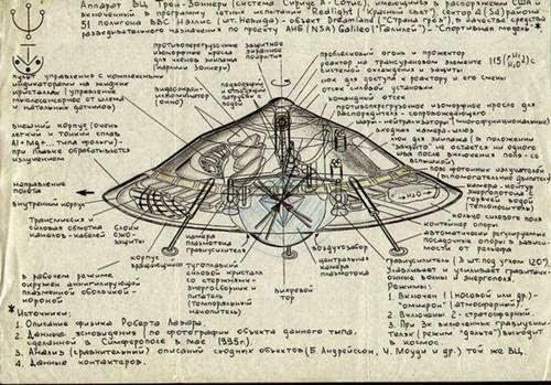 Tesla UFO Disc1.jpg