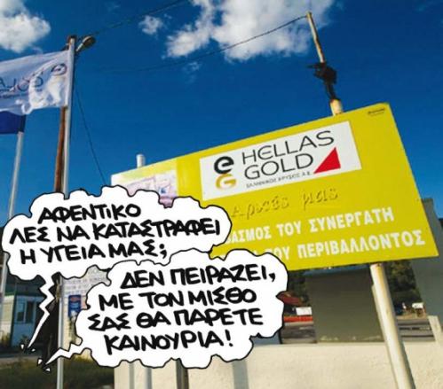 Hellasgold.jpg