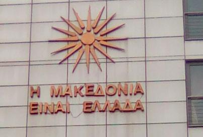 Macédoinegrecque.png