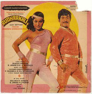 Rudhrakali (Telugu)