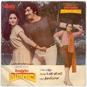 Siripuram monagaadu (Telugu)