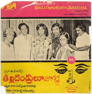 Thalli dandruloo jagartha (Telugu)