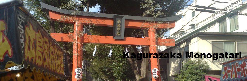 Kagurazaka-Monogatari