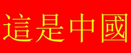 Cest du chinois.jpg