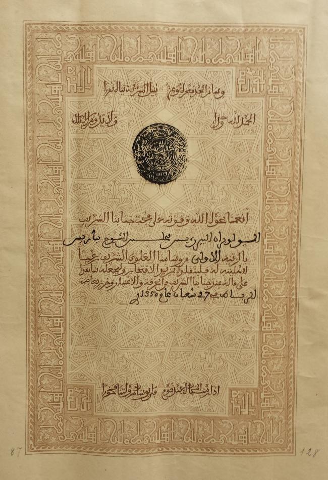 Brevet décoration Maroc 1.jpg