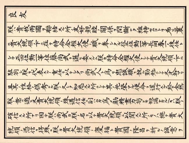 Lettre créance ambassadeur Japon 1933 B.jpg