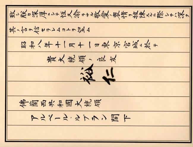 Lettre créance ambassadeur Japon 2 1933 B.jpg