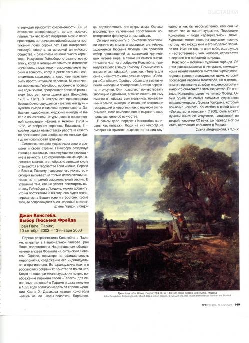 Exposition de John Constable 2002 N° 5-6.jpg