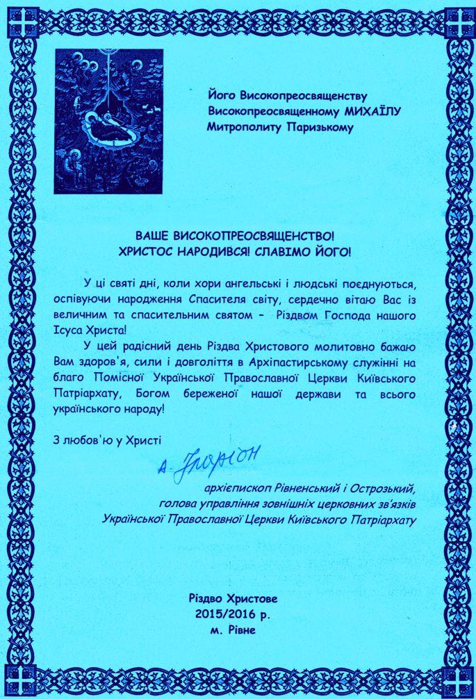 Archevêque Ilarion de Rivne président du Département des relations Extérieures.jpg