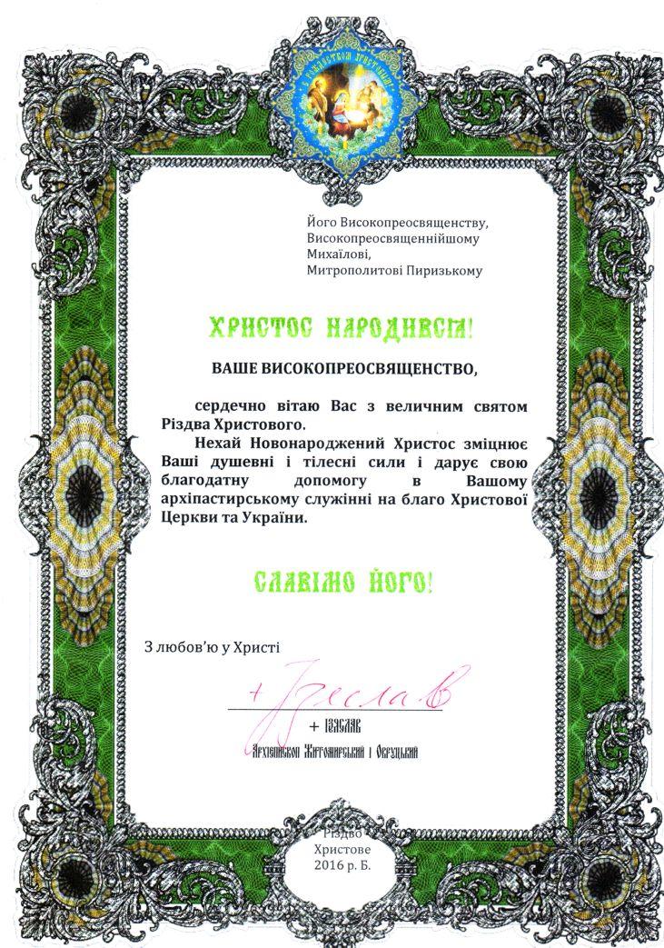 Archevêque Izjaslav de Jitomir ( et pas Isaac comme j'ai écrit sous sa lettre).jpg