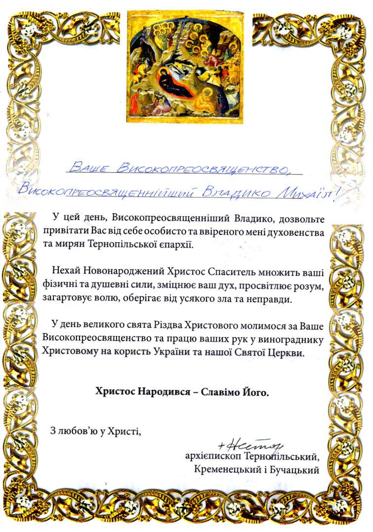 Archevêque Nestor de Termopil.jpg