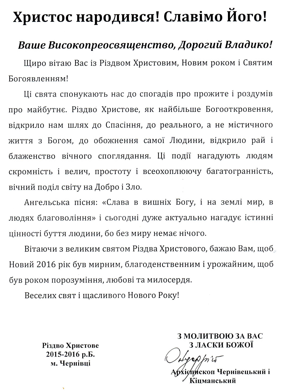 Onuphre Archevêque de Tchernivtsi et Kitsman.jpg
