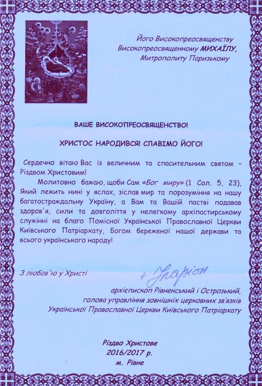 Archevêque Ilarion de Rivne et Ostroh Président du Dpt des relations ecclésiatiques  Extérieures..jpg