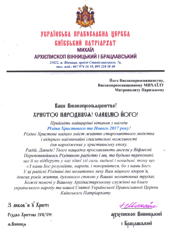 Archevêque Michel de Vinnytsia et Bratslav.jpg
