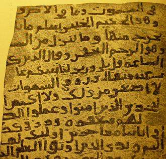 330px-Egyptian_block_printing_fragment_of_Koran.jpeg