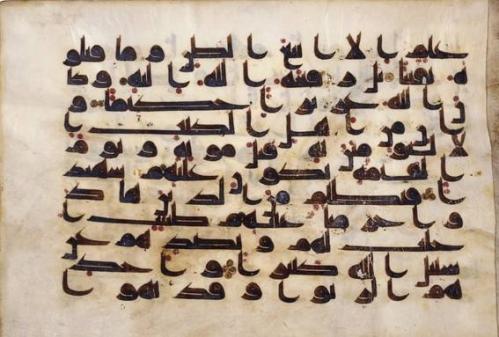 quran-british-museum1.jpeg