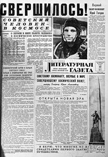220px-RIAN_archive_409362_Literaturnaya_Gazeta_article_about_YuriGagarin_first_man_in_space.jpg
