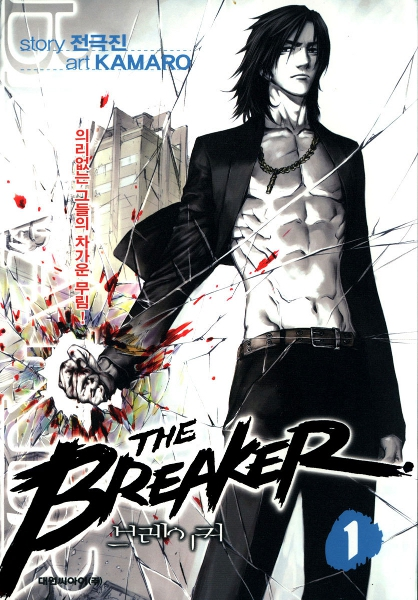 The_Breaker_(manhwa)_1_volume_Daiwon_C.I..jpg
