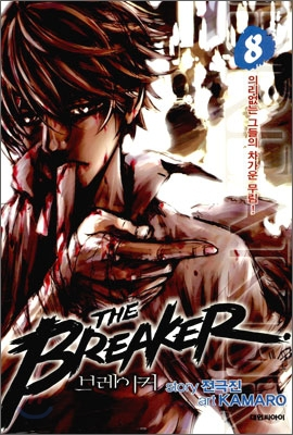the-breaker-manhwa-8.jpg