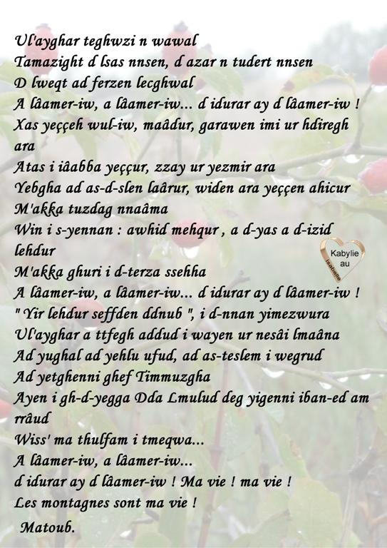Matoub le porte parole des kabyles