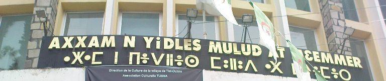 maison de la culture Mouloud Mammeri à Tizi Ouzou Kabylie