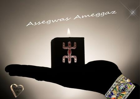 Cartes de voeux Assegwas Ameggaz à envoyer gratuitement