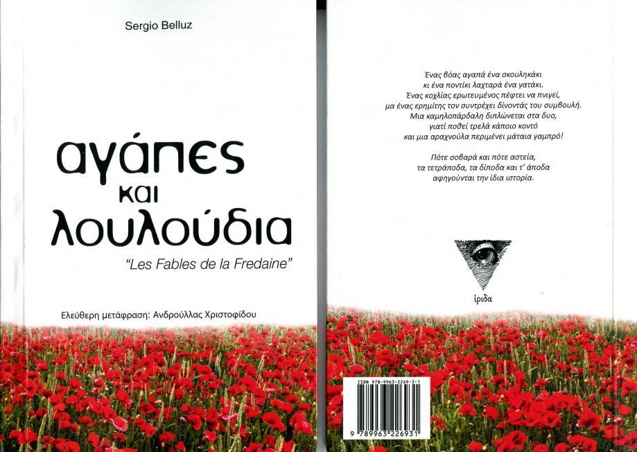 2018 04 Belluz Sergio Agapes kai Louloúdia.jpg