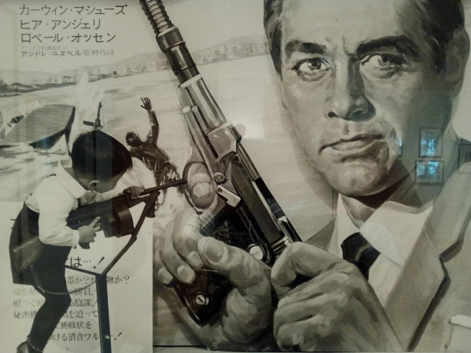 1965 James Bond quartier de Ginza Tokyo.jpg