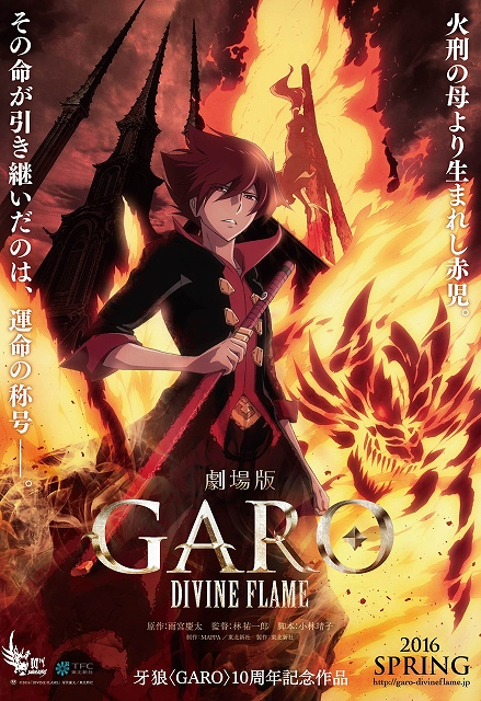 Garo_Divine_Flame_Visual.jpg