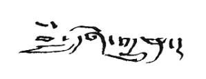 signature-Rinpotche[1].jpg