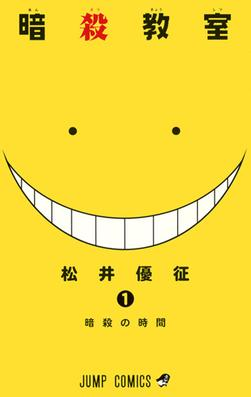 Assassination_Classroom_Volume_1.jpg