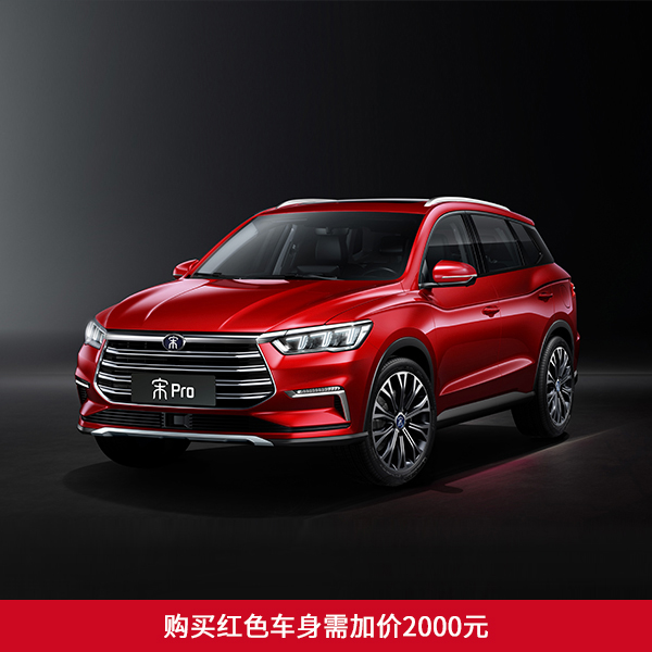 BYD Song Pro 2019 15629123839689658_600X600