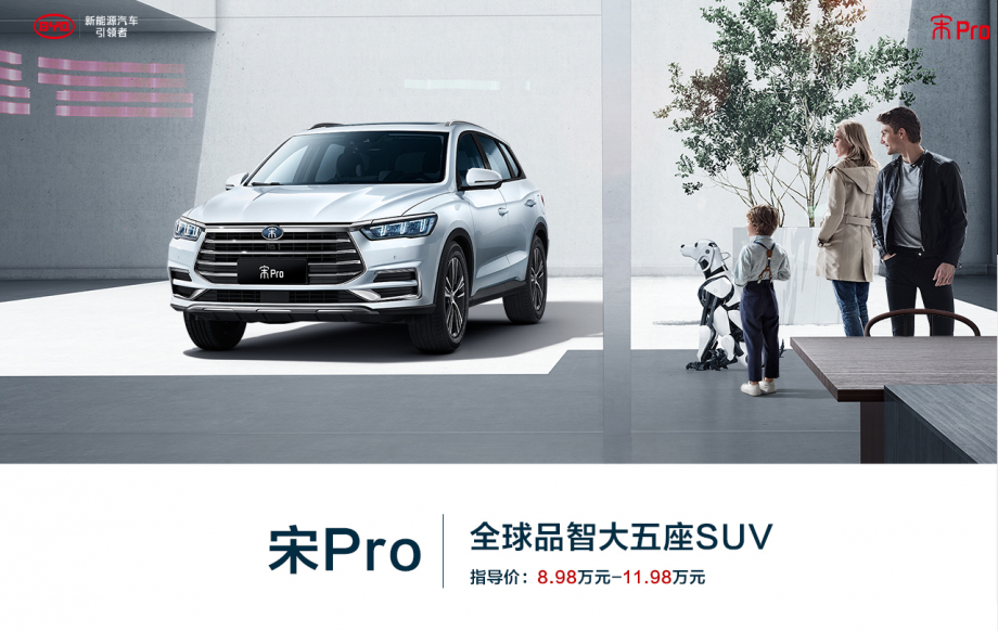 BYD Song Pro 2019 pc_01