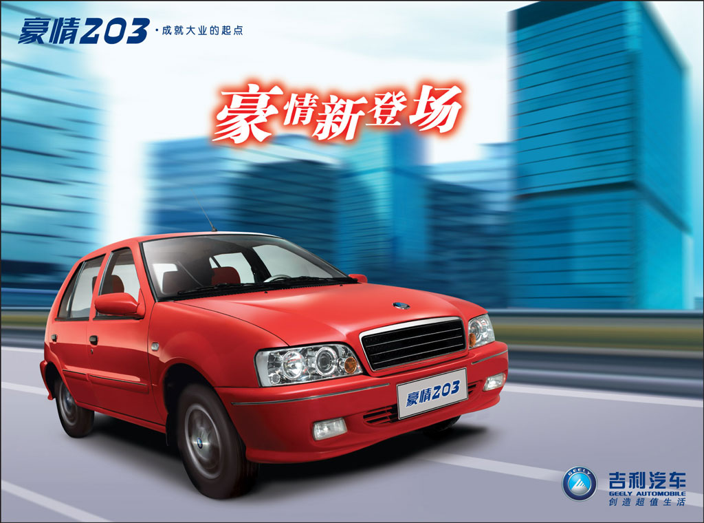 Geely HQ203 2010 _1024