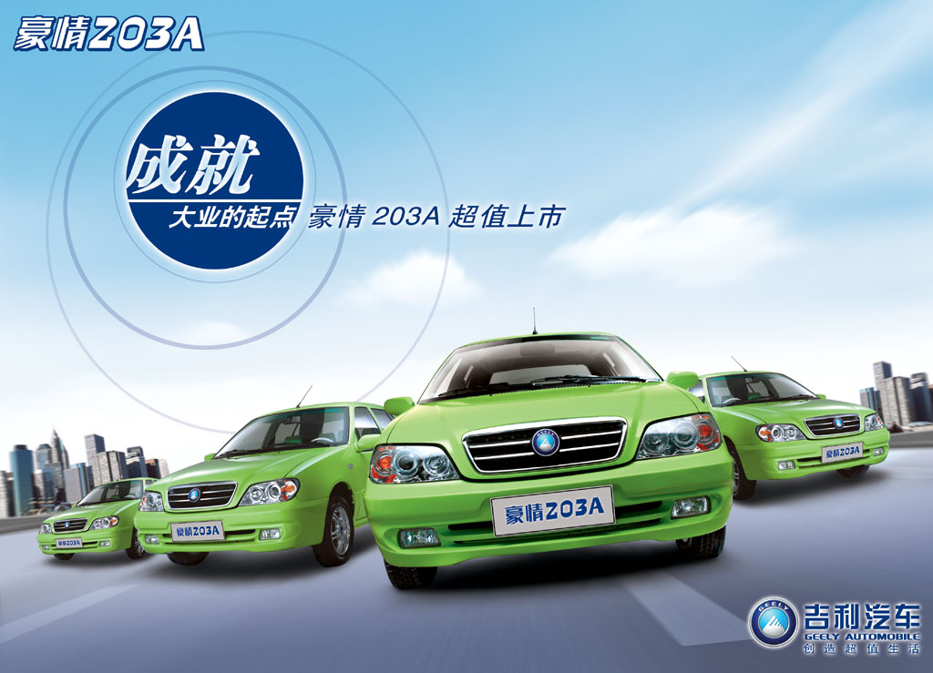 Geely HQ203 2010 a_1024