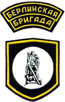 insigne 6 brigade independante de la garde.jpg
