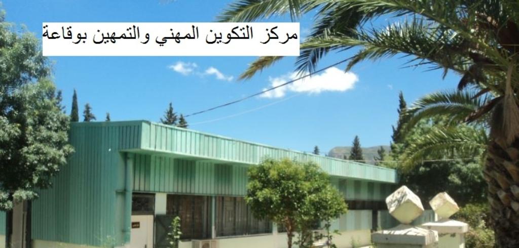 CFPA Bougaa