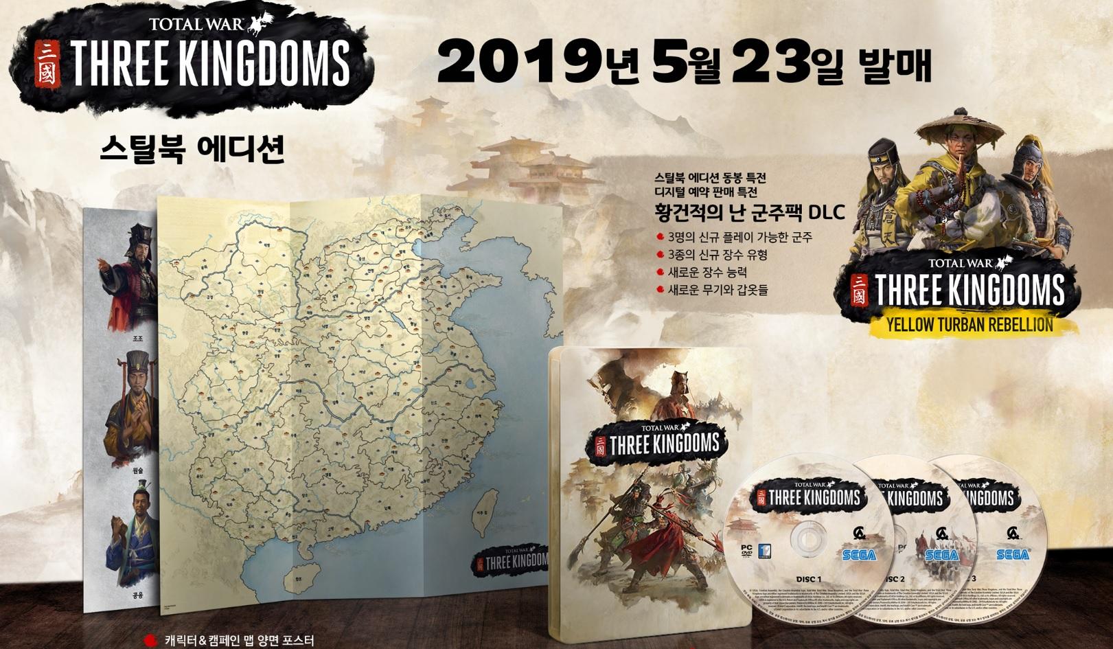 steelbook total war three kingdoms