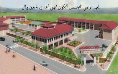 INSFP Ahmed Zabana -  Ain Oulmène